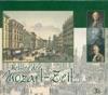 Mozart Era (Meister Der Mozart-Zeit) - Kraus, J.M. - Naumann, J.G. - Salieri, A. - Rosetti, A. - Dittersdorf, C.D. Von - Gluck, C.W.