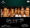 En Kadhal Pudithu Original Soundtrack EP