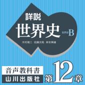 詳説世界史 第Ⅲ部 第12章 アジア諸地域の動揺/第Ⅲ部まとめ