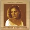 Валентина Дворянинова: Избранные записи