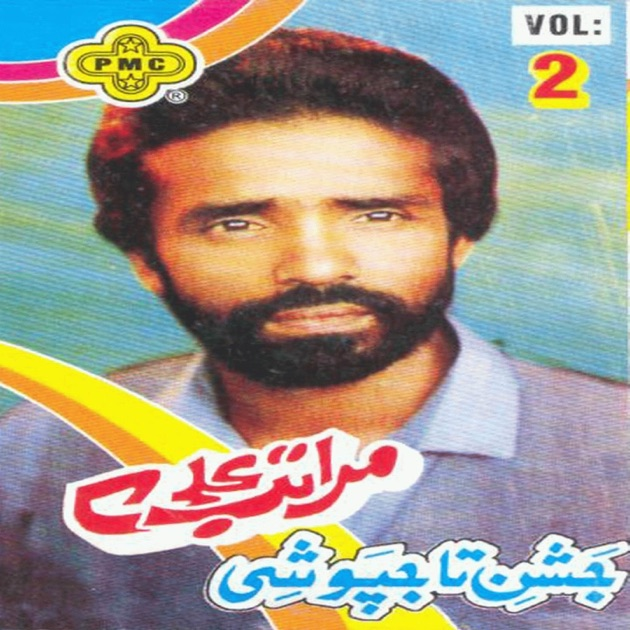 Na tu bewafa thi vol 3 by maratab ali on apple music altavistaventures Image collections