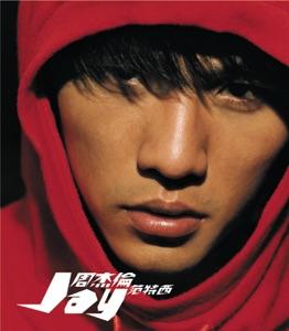 Jay Chou - 安靜