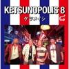 KETSUNOPOLIS 8 ジャケット写真