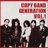 Copy Band Generation Vol.1 ジャケット写真