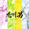 想色コーディネート - Single ジャケット写真