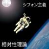 シフォン主義 - EP ジャケット写真