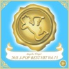 オルゴール2011 J-POP BEST HIT Vol. 13 ジャケット画像