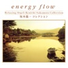 energy flow~坂本 龍一コレクション (オルゴールミュージック) ジャケット写真