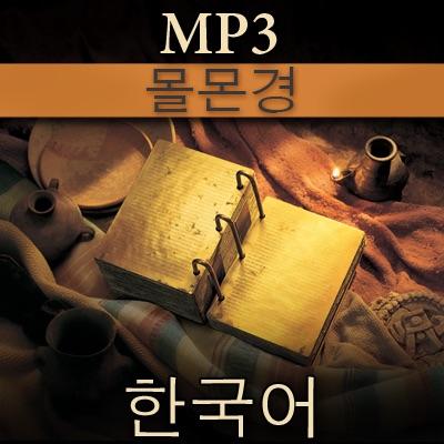 몰몬경   MP3   KOREAN