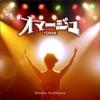 オリジナル曲|西川峰子