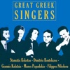 Great Greek Singers