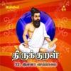 Thirukkural Adhikaram 32 Inna Seyyaamai