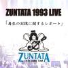 Zuntata 1993 Live ジャケット写真