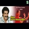 Neenga Nallairukanam (Original Motion Picture Soundtrack)