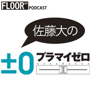 佐藤大のプラマイゼロ [FLOORnet podcast]
