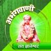 Abhangwani Sant Dnyaneshwar