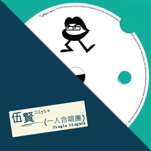 伍賢 - 一人合唱團
