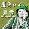 限界突破 (feat. KYO虎) - Single ジャケット写真