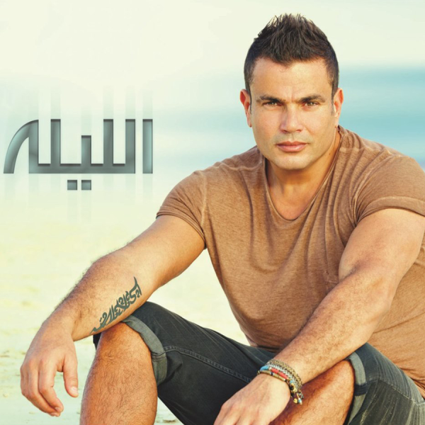 amr diab baateref mp3 download