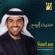 Hussain Al Jassmi - Hadeeth Alrouh 2 - EP