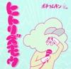 おてもやんサンバ feat. 水前寺清子, MICKY RICH & ポチョムキン - Single ジャケット写真