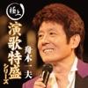 """""""極上演歌特盛""""シリーズ 舟木一夫 ジャケット画像"""