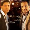 Brwazt Taifak feat Waleed Al Shami - Rashed Al Majid mp3