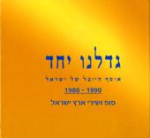 Sivan (סיון) - Yigal Bashan