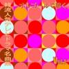 オルゴールで聴く~冬のソナタ・春のワルツ/韓流人気TVドラマ名曲集Vol.1 - Single ジャケット写真