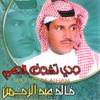 Khaled Abdul Rahman - Ya Azabi artwork