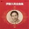オリジナル曲|1952年(昭和27年)