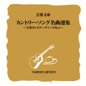 音楽文庫カントリー・ソング名曲選集〜全米カントリー・チャートNo.1〜