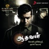 Aadhavan Original Motion Picture Soundtrack