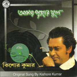 Amar pujar phul mp3 download abhijeet djbaap. Com.
