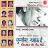 Premdhoj Pradhan & Ratna Shamsher Thapa - Goreto Tyo (Adhunik) artwork