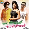 Naanu Hemanth Avalu Sevanthi (Original Motion Picture Soundtrack) - EP