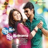 Oru Kal Oru Kannadi Soundtrack from the Motion Picture EP