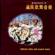Lhasa's Ping-cuo-ling - Mao Jizeng