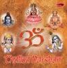 Chalisa Darshan