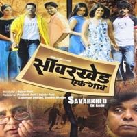Aai Bhavani thumbnail