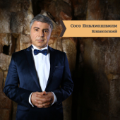 Добрый вечер - Soso Pavliashvili