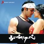 Ratham Sindhaatha thumbnail