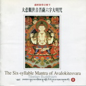 The Six-Syllable Mantra of Avalokitesvara