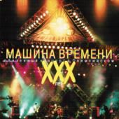 XXX лет (Юбилейный концерт в Олимпийском)