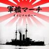 Gunkan March - Single ジャケット写真