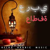 عربي عاطفة Relax Arabic Music