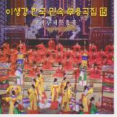 이생강 한국 민속 무용곡 15집