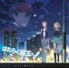 TVアニメ「はたらく魔王さま!」オリジナルサウンドトラック