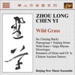 Beijing New Music Ensemble & Eli Marshall - Taigu Rhyme