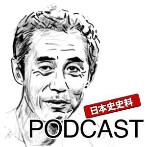 石川晶康の日本史史料Podcast